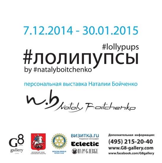 Выставка G8 20.11.14 (1)
